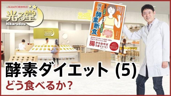 【酵素ダイエット(5)】どう食べるか?生体リズムって?!