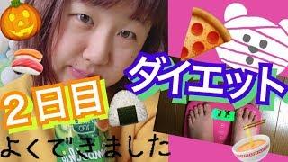 【公開ダイエット2日目】-◯kg!?ファスティング断食!!!