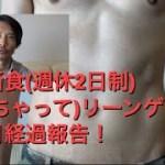 プチ断食(なんちゃってリーンゲインズ)1ヶ月経過報告! oisigariya Vlog #32