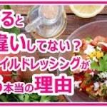 【ダイエット食事】痩せると勘違いしてない?ノンオイルドレッシングが太る理由|姫ごはん