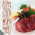 海鮮寿司!パパッと簡単!とってもヘルシー低カロリーです!ダイエットにも。