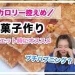 【超簡単】ダイエット時にオススメ!カロリー控えめお菓子作り💖