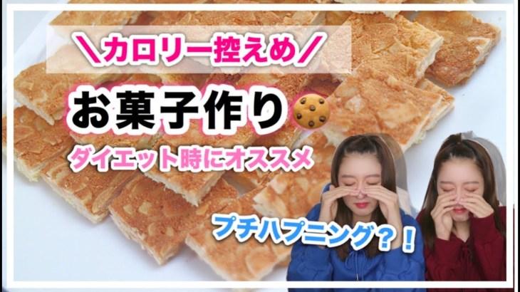 【超簡単】ダイエット時にオススメ!カロリー控えめお菓子作り