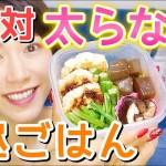 太らない&痩せ過ぎない!簡単バランス食事【昼ごはん】ダイエット・増量・減量