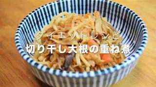切り干し大根の重ね煮|簡単ダイエットレシピ