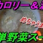 【ダイエット料理】今日から始めるダイエット 激うま簡単野菜たまごスープ