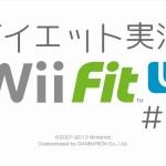 【ダイエット実況】wii fit U ダイエット進行中! #006