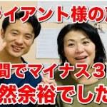 【ファスティング体験レポート】1週間でマイナス3kgのダイエットに成功!