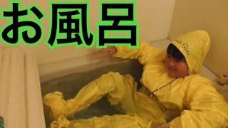 ではみっきーこれからお風呂に入ってきます【バナナスリム】