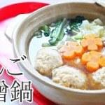 【ダイエット料理】簡単鶏だんご味噌の一人鍋レシピ作り方|姫ごはん
