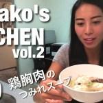 【家ごはん】vol.2 -鶏むね肉のつみれスープ-  ダイエット中の筋トレ女子の食事レシピ