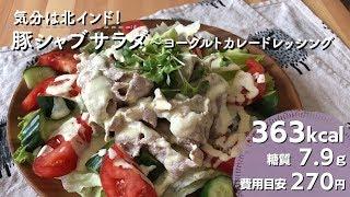【ダイエットレシピ】気分は北インド!豚しゃぶサラダ~ヨーグルドカレードレッシング~