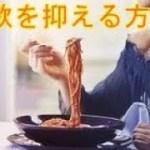 食欲の秋でもダイエット!簡単に食欲を抑える方法!【健康】【ダイエット】