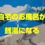 【コレ天】自宅のお風呂が銭湯になる♪