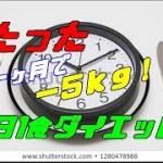 【ダイエット】 1日1食ダイエット