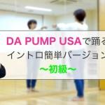 【DA PUMP_USA】イントロ簡単バージョン