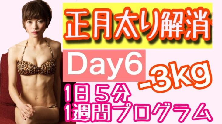 【お正月太り解消1週間プログラム Day6】憎き背中の贅肉を燃焼!!