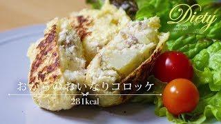 【Diety】おからのおいなりコロッケ~美味しいダイエットレシピ~