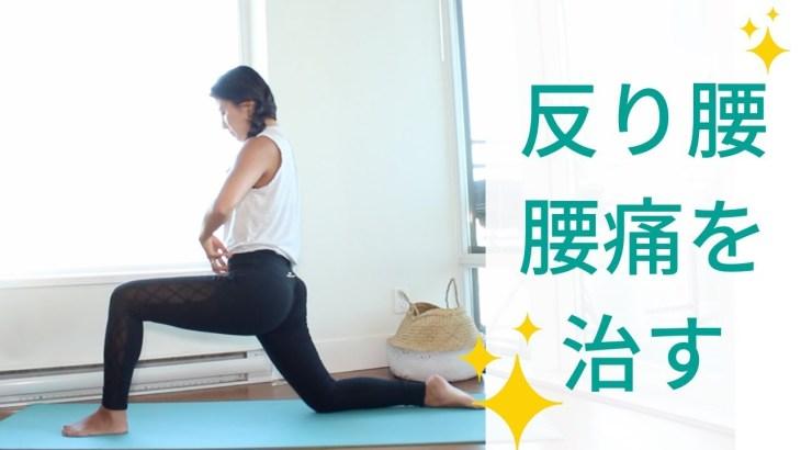反り腰・腰痛を治すヨガ