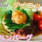 豆腐ハンバーグ【ダイエット レシピ  料理 紹介】