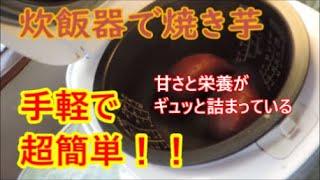 ダイエットのおやつに最適!!炊飯器で超お手軽で簡単にさつまいもでホクホクの焼き芋を作る方法!