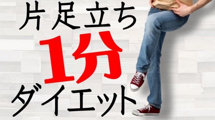 【世界一簡単ダイエット】毎日1分☆片足立ちダイエット☆