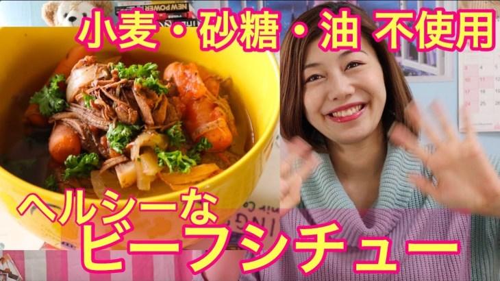 [ダイエットレシピ]スロークッカーで簡単ヘルシーなビーフシチュー♪/ Slow Cooker Beef Stew