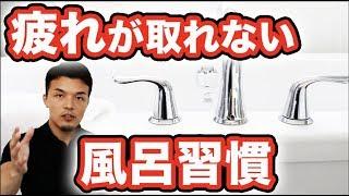 間違ったお風呂の入り方って わかっていますか??知らないと危険!?筋トレで疲れた体を効果的に 癒す入浴方法とは