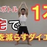 【男女必見】ペットボトル1本でダイエット効果絶大の自宅できるトレーニング