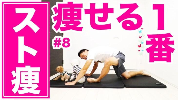 【10分】体が硬い人が1番痩せるストレッチ運動【スト痩#8】