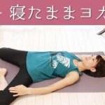 寝たままできる骨盤のゆがみを整えるヨガ☆ #171