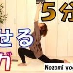 #3【ヨガ】5分間!絶対痩せる!毎日手軽にできる簡単ヨガストレッチ【ダイエット】