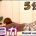 #5【ヨガ】5分間!美尻効果!毎日手軽にできる簡単ヨガストレッチ【ダイエット】