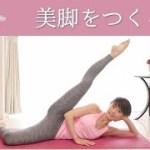 脚とお尻を引き締める 美脚バレエエクササイズ☆ #84