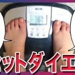 【好きなだけ食べて減量成功】一週間リセットダイエット A week Reset Diet