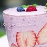 【Diety】いちごMIXベリースムージー~美味しいダイエットレシピ~