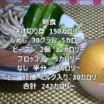 炭水化物抜きダイエットレシピNO3