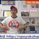 我慢がいらないプチ断食ダイエット:NPO横浜大学短期ダイエット通信講座