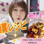 【ダイエット】私の糖質制限中の晩ご飯レシピ紹介します!
