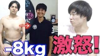 ツリメ激怒?!1ヶ月で−8キロ減のダイエットに挑戦!【今度こそやばい】