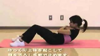 クランチ 女性にもできるダイエットのための簡単運動 腹筋