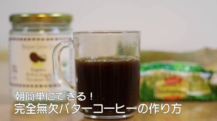 朝簡単にできる!完全無欠ダイエットコーヒーの作り方