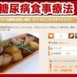 糖尿病食事療法 レシピ ココナッツオイル豚冬瓜蒸し焼き【ケトジェニツクダイエット】