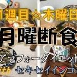 1週目木曜日【アラフォーダイエット】月曜断食とスクワットチャレンジ【with セキセイインコ】