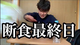 【断食】3日間水だけ断食最終日