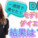 「モデル歴9年=ダイエット歴」1週間 短期集中ダイエット結果は??