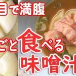 【味噌汁ダイエット】新玉ねぎのボリューム感とあま~い味♪夫の感動レベルMAXの味噌汁が超簡単に!