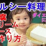 豆腐クリームのレシピ【ダイエット料理】(解説付き)