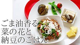 【ダイエット料理】ごま油香る菜の花と納豆のごはんのレシピ作り方|姫ごはん