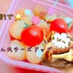 【簡単おやつ】韓国で大人気!チーズドッグをヘルシーにしてみた